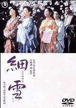 細雪[東宝DVD名作セレクション]