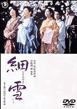 細雪[DVD]