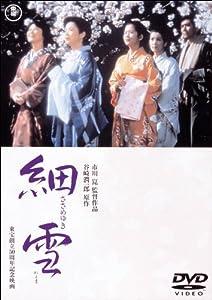 細雪(1983)