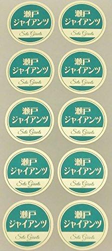 ぶどう 品種金シール φ30mm 丸形 500枚 (10枚×50シート) (瀬戸ジャイアンツ)
