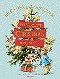 ピーターラビットのクリスマス 25の物語のアドベント PETER RABBIT CHRISTMAS