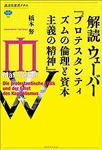 表紙: 解読 ウェーバー『プロテスタンティズムの倫理と資本主義の精神』 (講談社選書メチエ) | 橋本努
