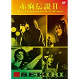 赤痢伝説Ⅱ~Live&Hawaiian And More!! [DVD]