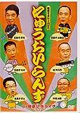 噺家ディキシー・バンド にゅうおいらんず 10...