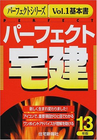 パーフェクト宅建〈平成13年版〉 (パーフェクトシリーズ)