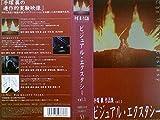 ビジュアル・エクスタシー 手塚眞 作品集 vol.1 [VHS]