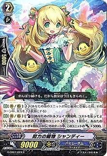カードファイト!! ヴァンガードG/クランブースター第7弾/G-CB07/024 努力の賜物 シャンディー R
