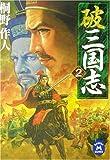 破三国志〈2〉 (学研M文庫)