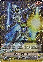 カードファイト!! ヴァンガード V-SS05/012 ツイン・ブレーダー RR