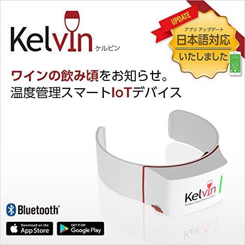 Kelvin(ケルビン)『K2 Smart Wine Monitor(ケーツースマートワインモニター)』