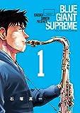 BLUE GIANT SUPREME(1) (ビッグコミックススペシャル) - 石塚真一