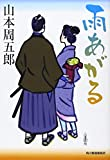 雨あがる (時代小説文庫)