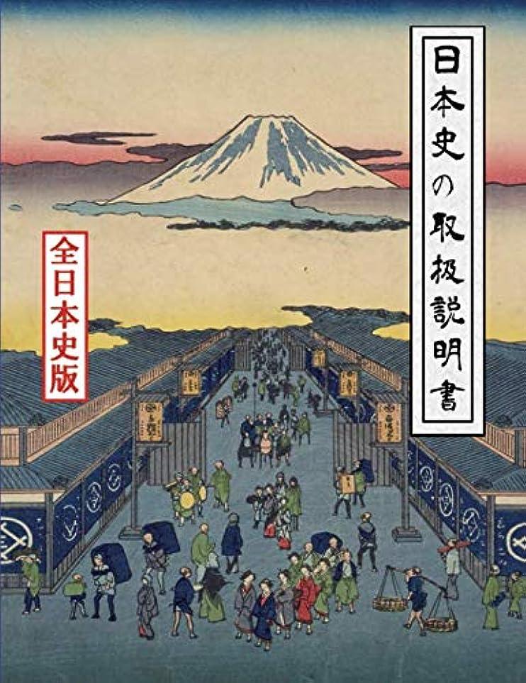 スポーツをする投獄並外れた[印刷書籍]日本史の取扱説明書(全日本史版): [POD版]