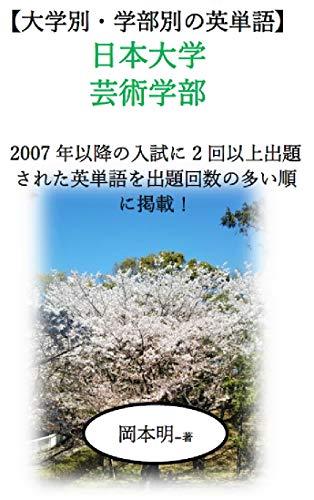 【大学別・学部別の英単語】日本大学芸術学部: 2007年以降の入試に2回以上出題された英単語を出題回数の多い順に掲載!