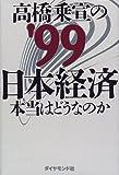 高橋乗宣の'99日本経済―本当はどうなのか