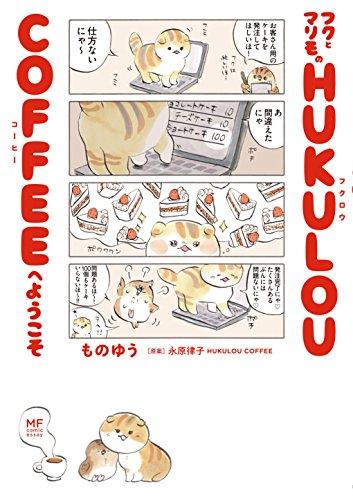 フクとマリモの HUKULOU COFFEEへようこそ (メディアファクトリーのコミックエッセイ)