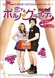 恋するポルノ❤グラフィティ [DVD]