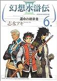 幻想水滸伝III~運命の継承者~6 (MFコミックス)