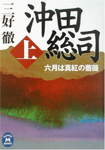 沖田総司―六月は真紅の薔薇〈上〉 (学研M文庫)