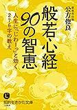 般若心経90の智恵: 人生に「じわーっ」と効く276字の教え (知的生きかた文庫)