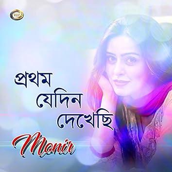 Prothom Jedin Dekhechi