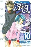 涼風(10) (週刊少年マガジンコミックス)