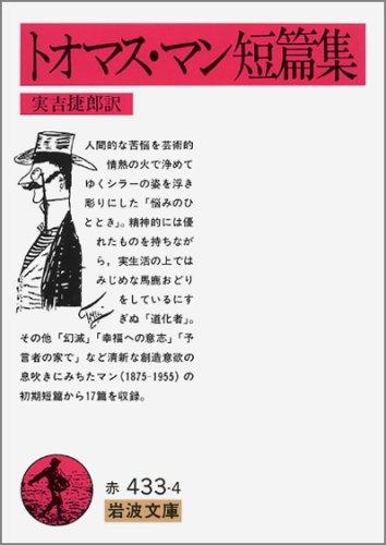 トオマス・マン短篇集 (岩波文庫 赤 433-4)の詳細を見る