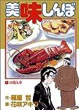 美味しんぼ: 豆腐と水 (1) (ビッグコミックス)