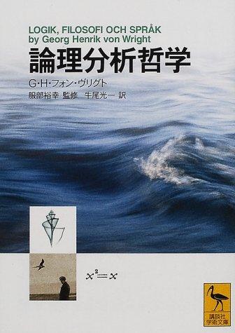論理分析哲学 (講談社学術文庫)