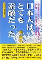 日本人はとても素敵だった―忘れ去られようとしている日本国という名を持っていた台湾人の心象風景(シリーズ日本人の誇り1)