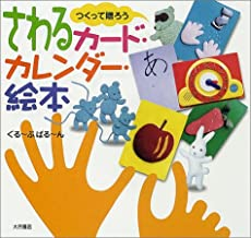 つくって贈ろう さわるカード・カレンダー・絵本