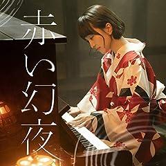 生駒吉乃(百田夏菜子)「赤い幻夜」の歌詞を収録したCDジャケット画像