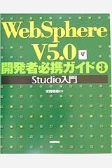 WebSphere V5.0 開発者必携ガイド〈3〉Studio入門 単行本