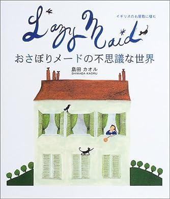 Lazy maid おさぼりメードの不思議な世界―イギリスのお屋敷に棲む [西田ひかるの朗読CD付]