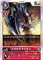 デジモンカードゲーム ST7-08 メガログラウモン R
