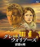 グレート・ウォリアーズ/欲望の剣 Blu-ray