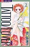 TATTOO/LOVER(2) (フラワーコミックス)