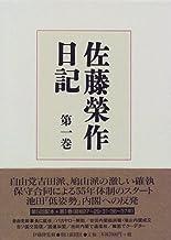 佐藤栄作日記〈第1巻〉