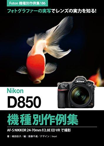 Foton Photo collection samples 186 Nikon D850 recent works: Using Nikon AF-S NIKKOR 24-70mm f/28E ED VR (Japanese Edition)