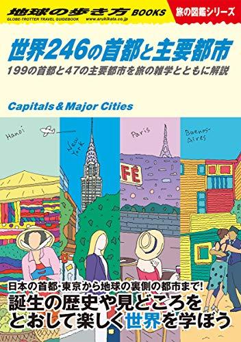 W04 世界246の首都と主要都市-199の首都と47の主要都市を旅の雑学とともに解説 (地球の歩き方W)