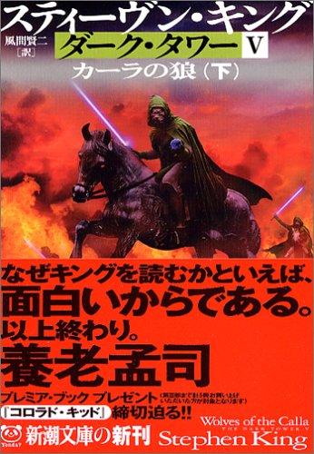 ダーク・タワー〈5〉カーラの狼〈下〉 (新潮文庫)