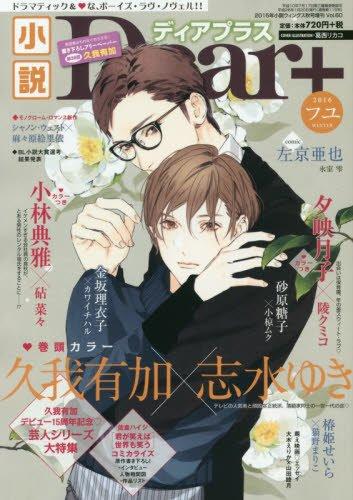 小説Dear+ (ディアプラス) Vol.60 2016フユ 2016年 02 月号