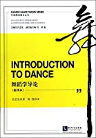 Introduction to Dance 舞蹈学导论(英译本)