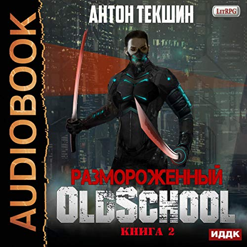 Cooldown 2 (Russian Edition) cover art