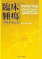 臨床腫瘍プラクティス Vol.11 No.1 2015: 特集:Conversion Therapy(Adjuvant Surgery)―Stage IV症例に対する治療の奏効に伴う切除