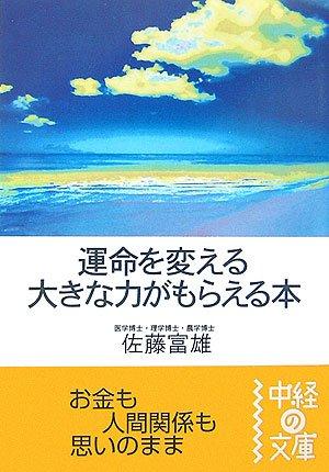 運命を変える大きな力がもらえる本 (中経の文庫)