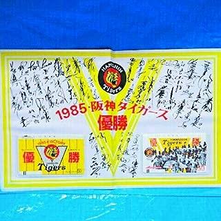 阪神タイガース1985年優勝記念テレホンカード2枚セット