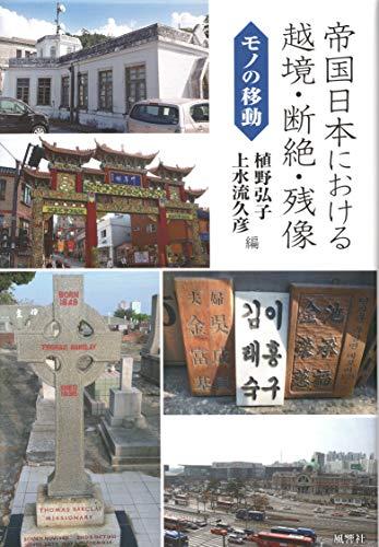 帝国日本における越境・断絶・残像―モノの移動