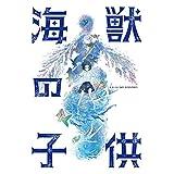 海獣の子供【完全生産限定版】Blu-ray