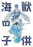 海獣の子供【通常版】[Blu-ray/ブルーレイ]